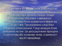 Білкові речовини або білки також відносяться до природних ВМС. Вони являють с...