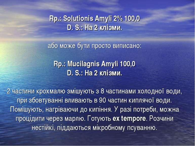 Rp.: Solutionis Amyli 2% 100,0 D. S.: На 2 клізми. або може бути просто випис...