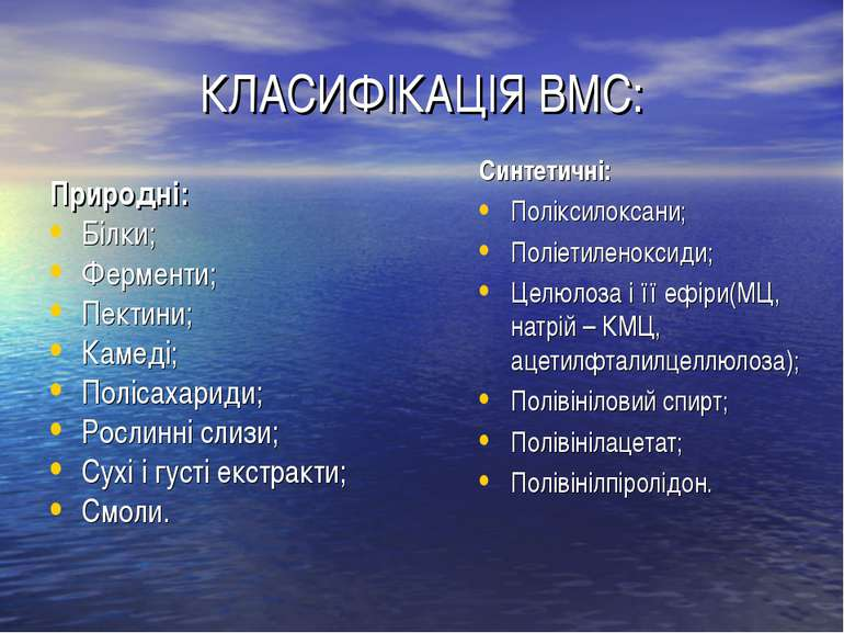 КЛАСИФІКАЦІЯ ВМС: Природні: Білки; Ферменти; Пектини; Камеді; Полісахариди; Р...