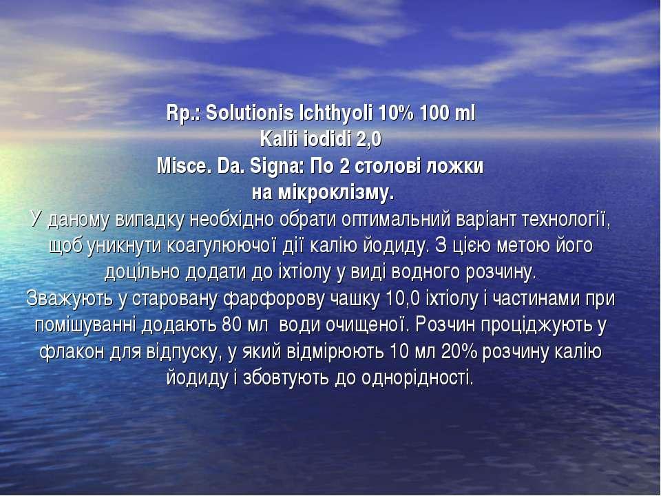 Rp.: Solutionis Ichthyoli 10% 100 ml Kalii iodidi 2,0 Misce. Da. Signa: По 2 ...