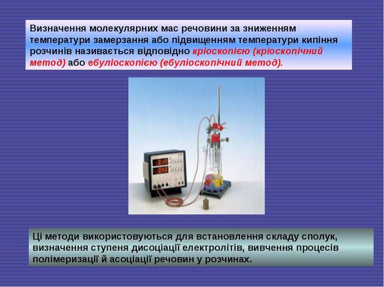 Визначення молекулярних мас речовини за зниженням температури замерзання або ...
