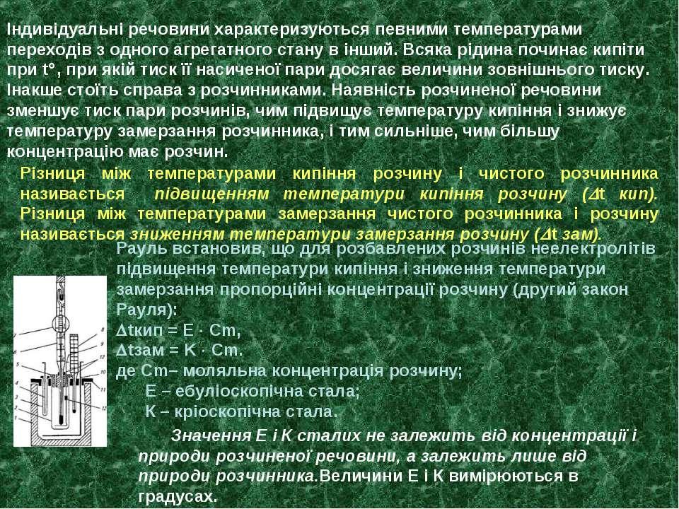 Різниця між температурами кипіння розчину і чистого розчинника називається пі...