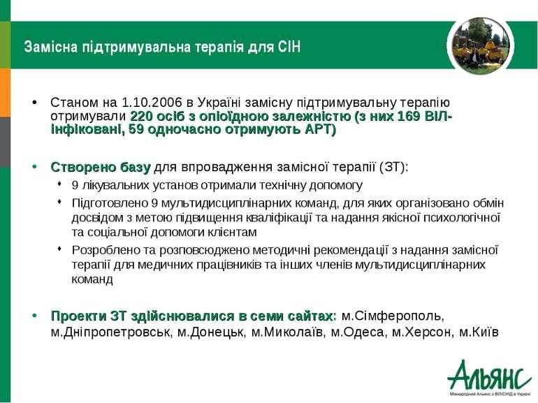 Замісна підтримувальна терапія для СІН Станом на 1.10.2006 в Україні замісну ...