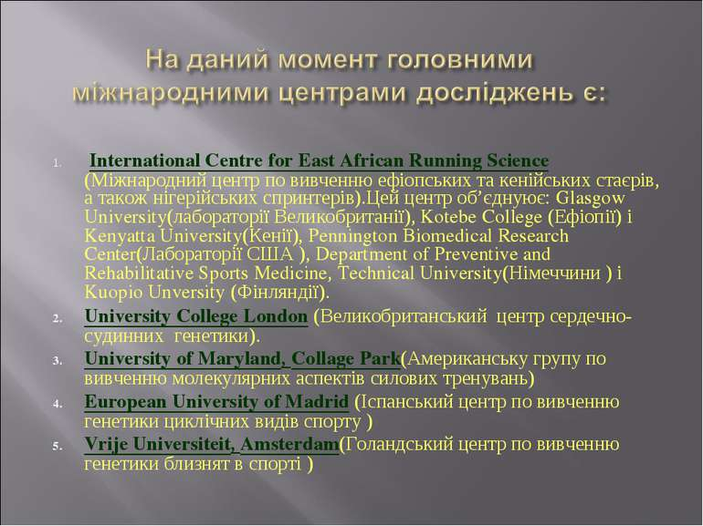 International Centre for East African Running Science (Міжнародний центр по в...
