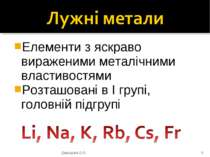 Елементи з яскраво вираженими металічними властивостями Розташовані в І групі...