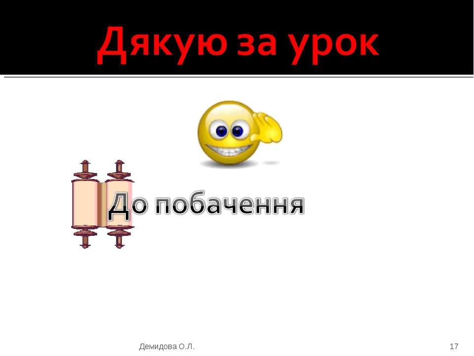 * Демидова О.Л. Демидова О.Л.
