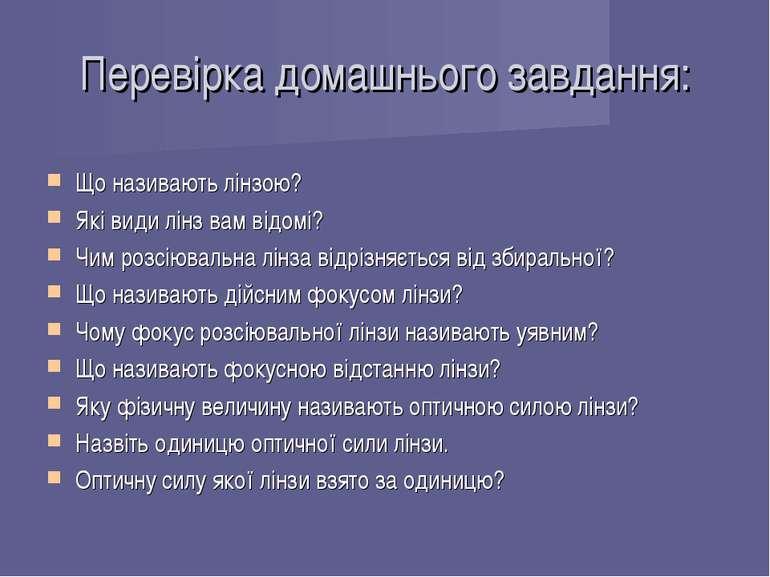 Перевірка домашнього завдання: Що називають лінзою? Які види лінз вам відомі?...
