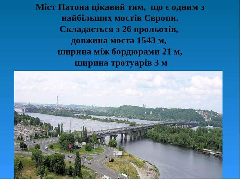 Міст Патона цікавий тим, що є одним з найбільших мостів Європи. Складається з...