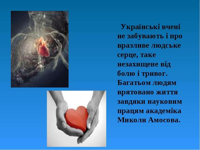 Українські вчені не забувають і про вразливе людське серце, таке незахищене в...