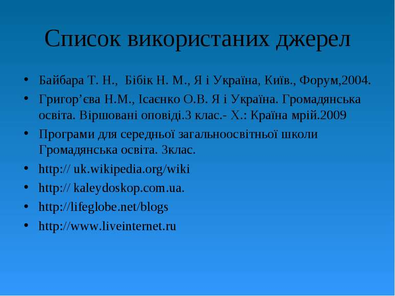 Список використаних джерел Байбара Т. Н., Бібік Н. М., Я і Україна, Київ., Фо...