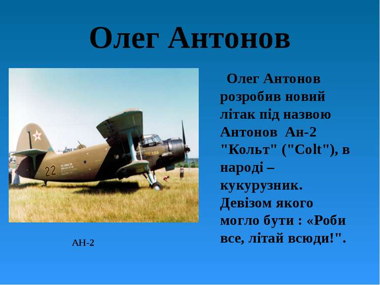 """Олег Антонов Олег Антонов розробив новий літак під назвою Антонов Ан-2 """"Кольт..."""
