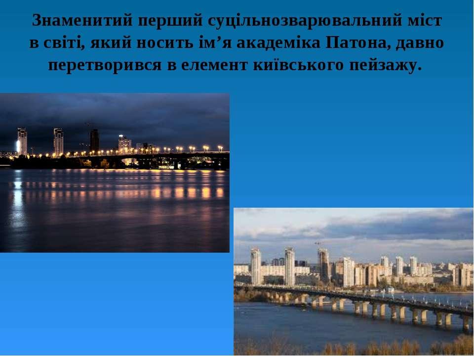 Знаменитий перший суцільнозварювальний міст в світі, який носить ім'я академі...