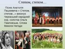 Степом, степом… Пісню Анатолія Пашкевича « Степом, степом...» виконує Черкась...