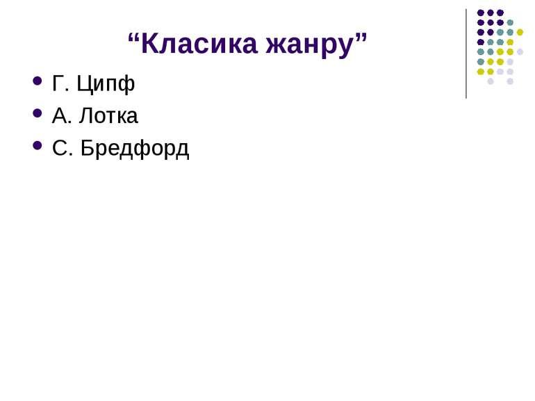 """""""Класика жанру"""" Г. Ципф А. Лотка С. Бредфорд"""