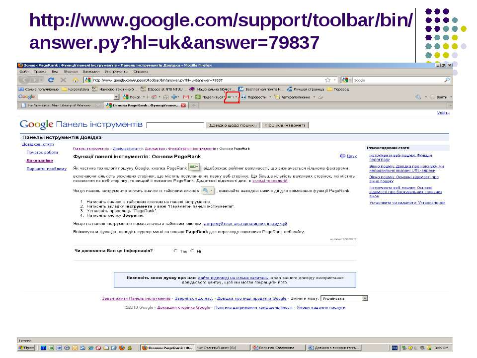 http://www.google.com/support/toolbar/bin/answer.py?hl=uk&answer=79837