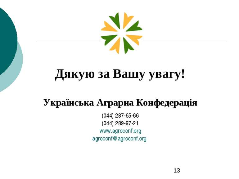 Дякую за Вашу увагу! Українська Аграрна Конфедерація (044) 287-65-66 (044) 28...