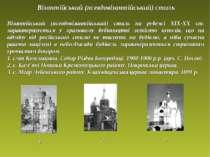 Візантійський (псевдовізантійський) стиль Візантійський (псевдовізантійський)...