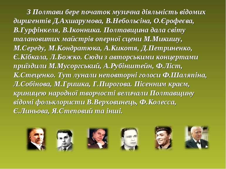 З Полтави бере початок музична діяльність відомих диригентів Д.Ахшарумова, В....