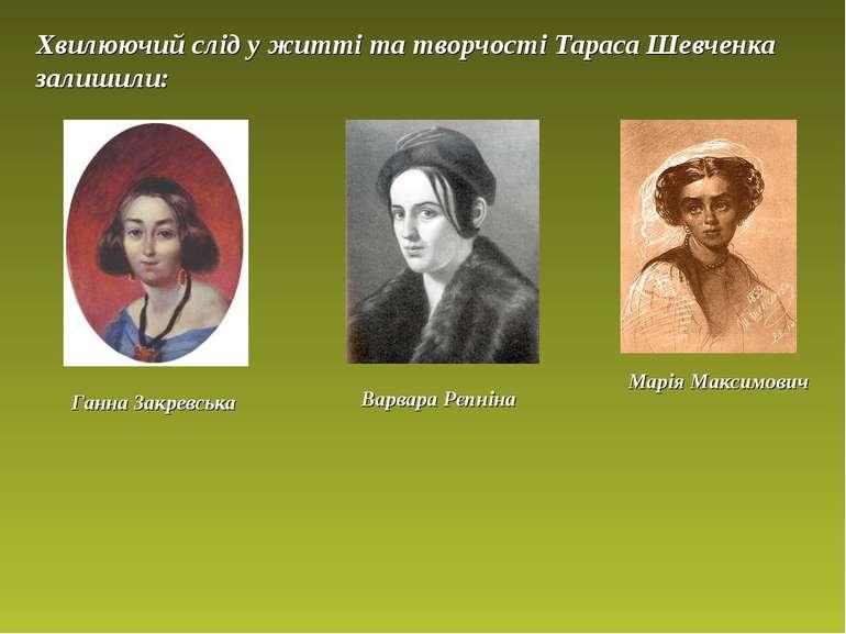 Хвилюючий слід у житті та творчості Тараса Шевченка залишили: Ганна Закревськ...
