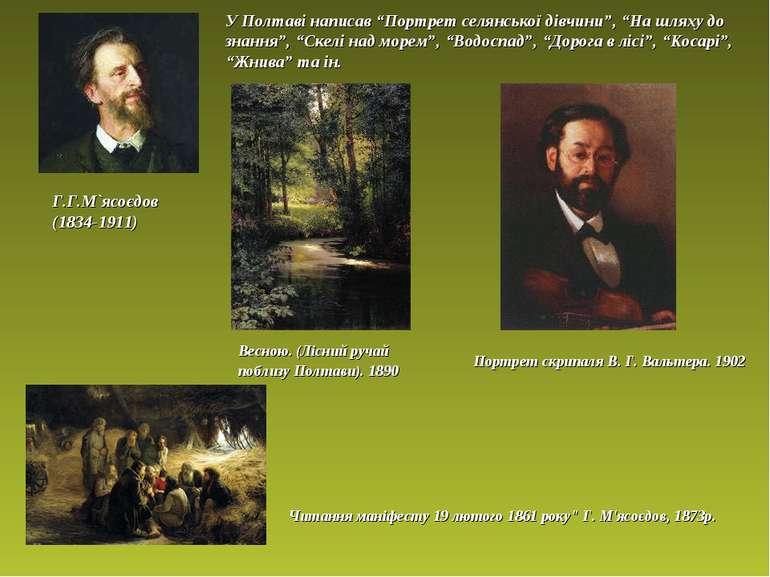 """Г.Г.М`ясоєдов (1834-1911) У Полтаві написав """"Портрет селянської дівчини"""", """"На..."""