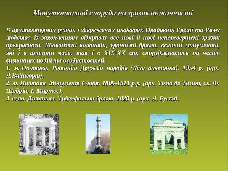 Монументальні споруди на зразок античності В архітектурних руїнах і збережени...