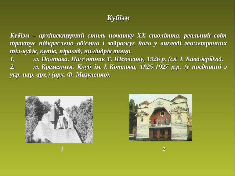 Кубізм Кубізм – архітектурний стиль початку ХХ століття, реальний світ тракту...