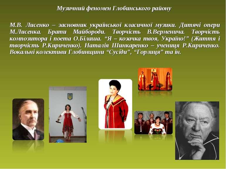 Музичний феномен Глобинського району М.В. Лисенко – засновник української кла...