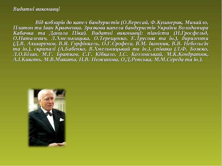Видатні виконавці Від кобзарів до капел бандуристів (О.Вересай, Ф.Кушнерик, М...