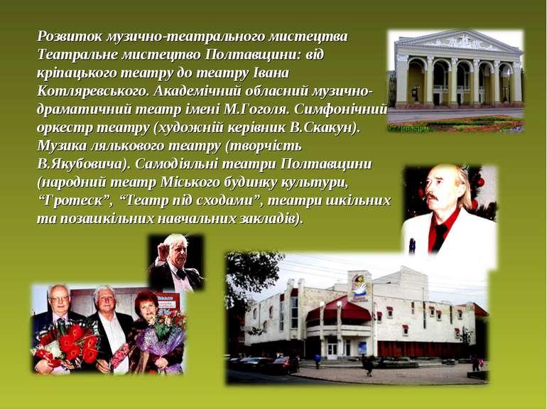 Розвиток музично-театрального мистецтва Театральне мистецтво Полтавщини: від ...