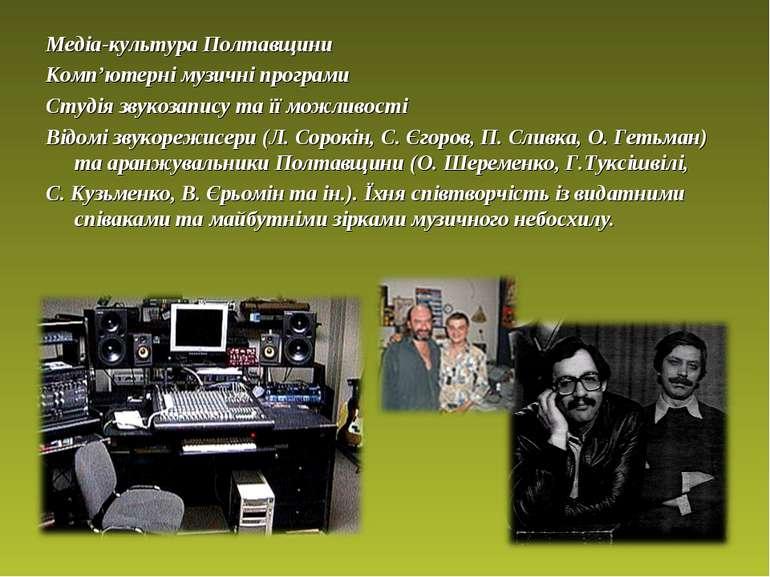 Медіа-культура Полтавщини Комп'ютерні музичні програми Студія звукозапису та ...
