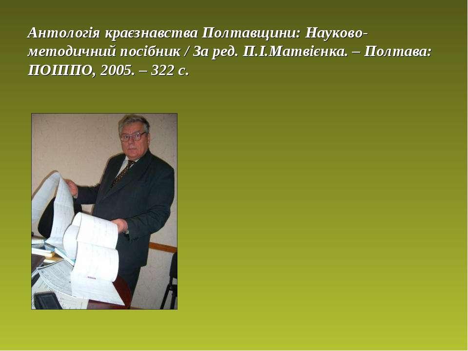 Антологія краєзнавства Полтавщини: Науково-методичний посібник / За ред. П.І....