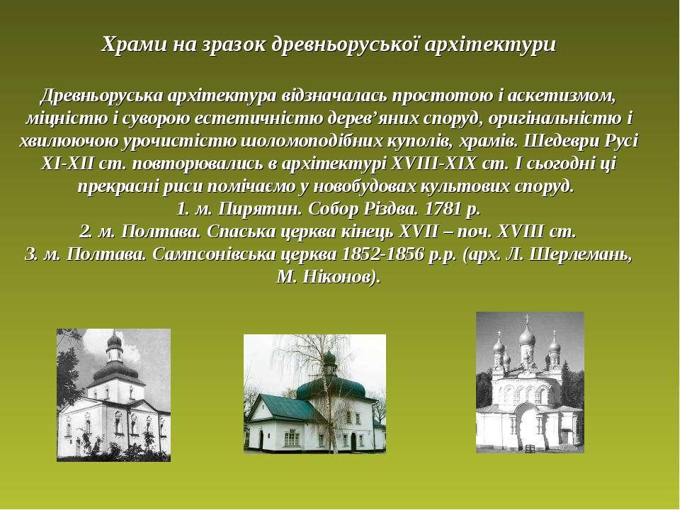 Храми на зразок древньоруської архітектури Древньоруська архітектура відзнача...