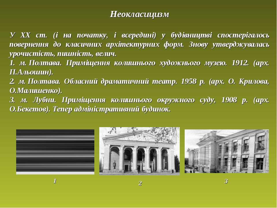 Неокласицизм У ХХ ст. (і на початку, і всередині) у будівництві спостерігалос...