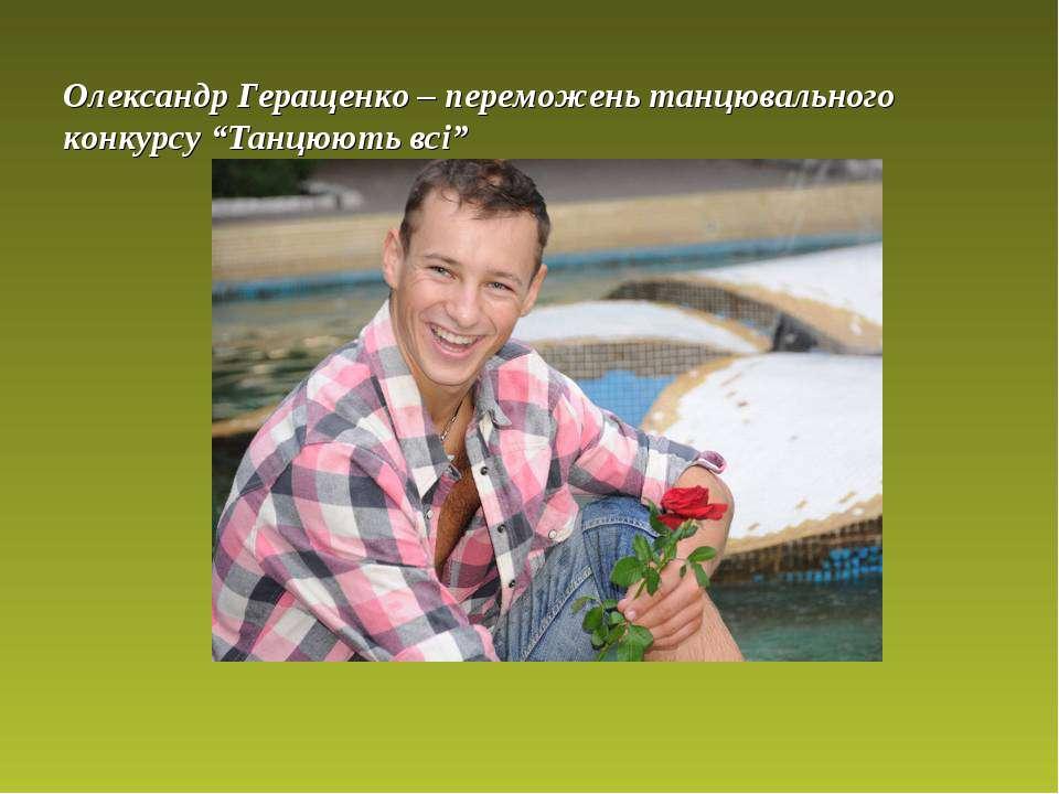 """Олександр Геращенко – переможень танцювального конкурсу """"Танцюють всі"""""""