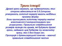 Трохи історії Древні греки вважали, що прямокутники, яких сторони відносяться...