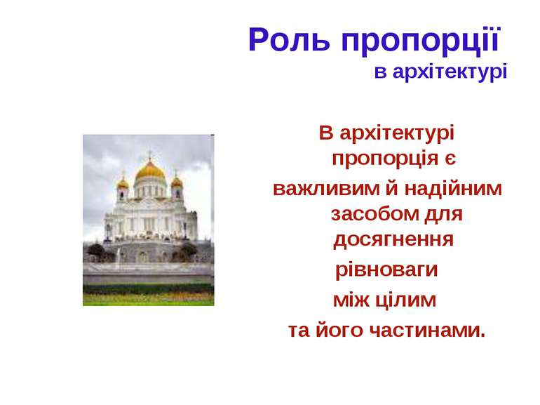 Роль пропорції в архітектурі В архітектурі пропорція є важливим й надійним за...