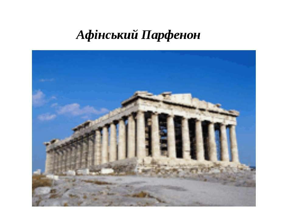 Афінський Парфенон