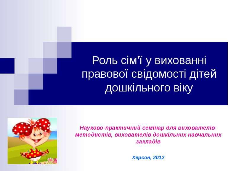 Роль сім'ї у вихованні правової свідомості дітей дошкільного віку Науково-пра...