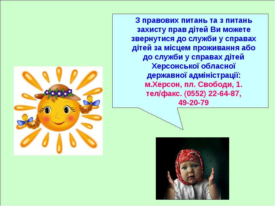 З правових питань та з питань захисту прав дітей Ви можете звернутися до служ...