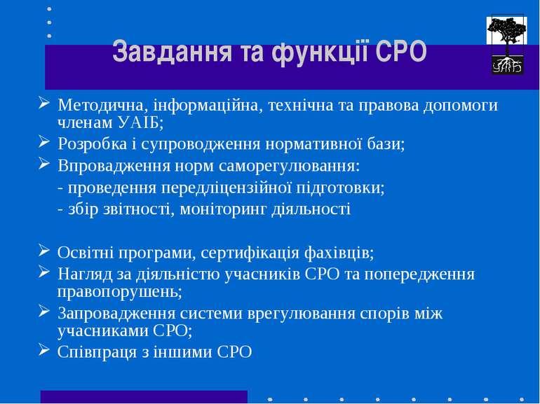 Завдання та функції СРО Методична, інформаційна, технічна та правова допомоги...