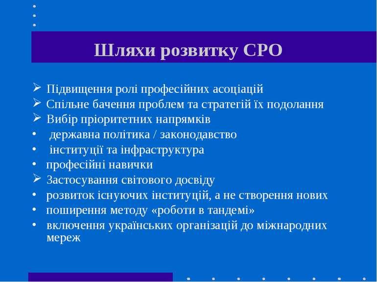 Шляхи розвитку СРО Підвищення ролі професійних асоціацій Спільне бачення проб...