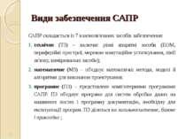 Види забезпечення САПР САПР складається із 7 взаємозв'язаних засобів забезпеч...