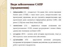 Види забезпечення САПР (продовження) інформаційне (ІЗ) – складається з баз да...