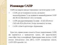 Різновиди САПР Найбільш широко використовуваними є наступні групи САПР: САПР ...