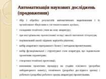 Автоматизація наукових досліджень (продовження) збір і обробку результатів ма...