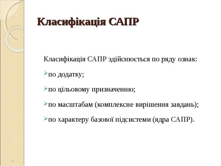 Класифікація САПР Класифікація САПР здійснюється по ряду ознак: по додатку; п...