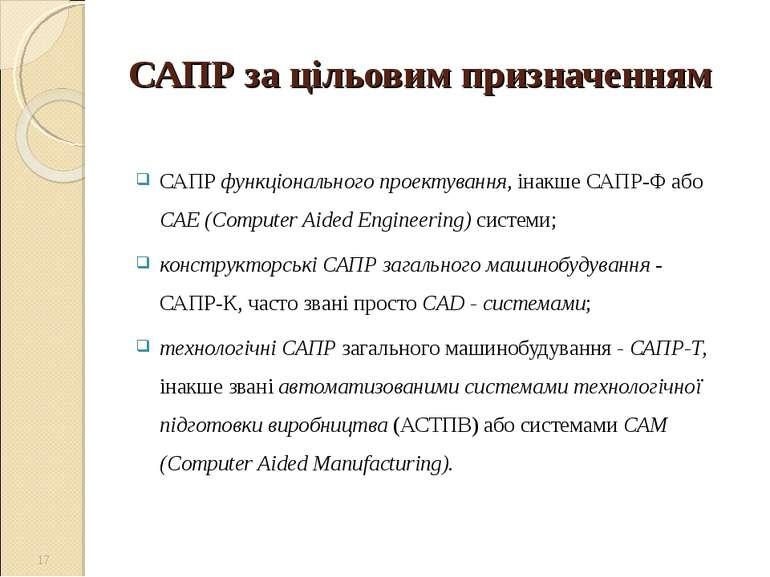 САПР за цільовим призначенням САПР функціонального проектування, інакше САПР-...
