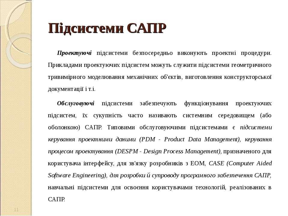 Підсистеми САПР Проектуючі підсистеми безпосередньо виконують проектні процед...