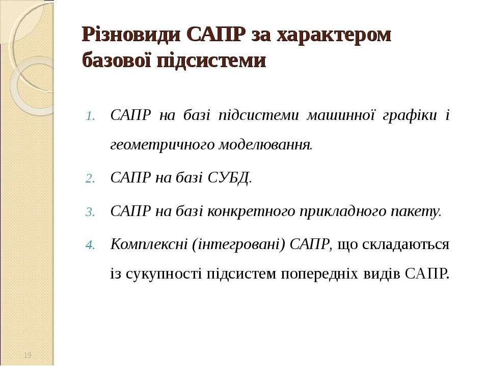 Різновиди САПР за характером базової підсистеми САПР на базі підсистеми машин...