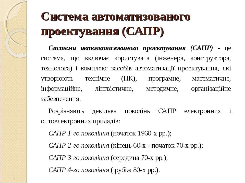 Система автоматизованого проектування (САПР) Система автоматизованого проекту...